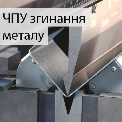 ЧПУ згинання металу