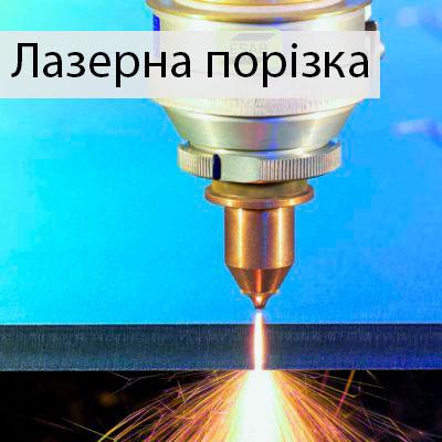 Лазерна порізка