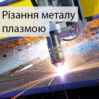 Різання металу плазмою