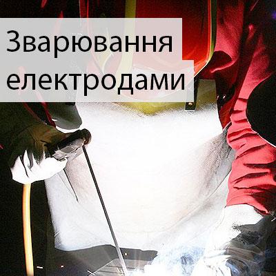 Зварювання електродами