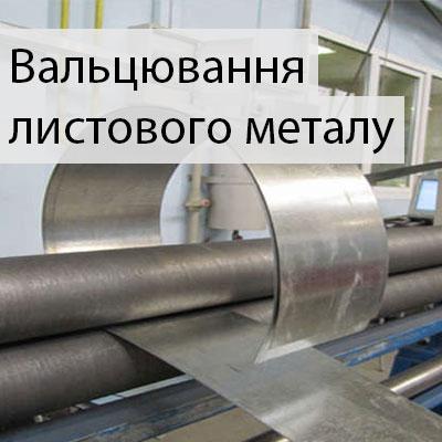 Вальцювання листового металу